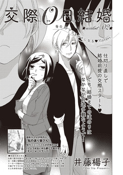 交際0日結婚【短編】accident:02-電子書籍