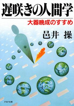 遅咲きの人間学 大器晩成のすすめ-電子書籍