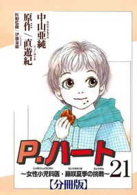 P.ハート~女性小児科医・藤咲夏季の挑戦~【分冊版】21