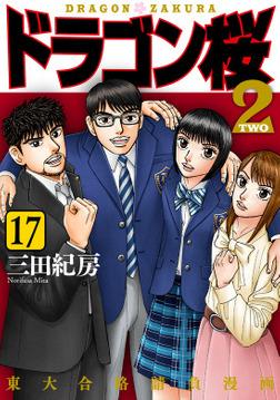 ドラゴン桜2(17)-電子書籍