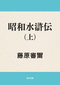 昭和水滸伝 (上)