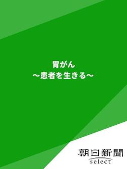 胃がん ~患者を生きる~-電子書籍