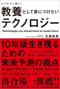 ビジネスに効く! 教養として身につけたいテクノロジー-電子書籍