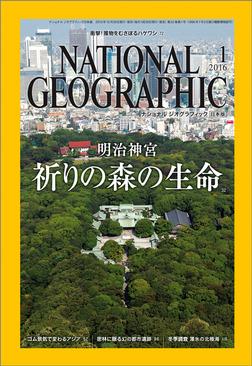 ナショナル ジオグラフィック日本版 2016年 1月号 [雑誌]-電子書籍
