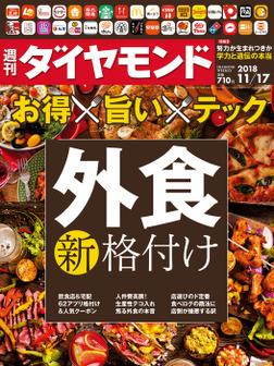 週刊ダイヤモンド 18年11月17日号-電子書籍