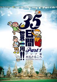 35日間世界一周!! Part1 アジア編