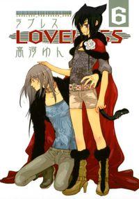 LOVELESS: 6