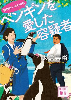 ペンギンを愛した容疑者 警視庁いきもの係-電子書籍