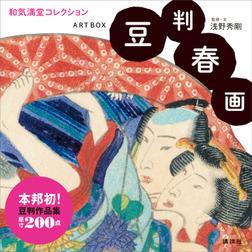 ARTBOX 豆判春画 和気満堂コレクション-電子書籍