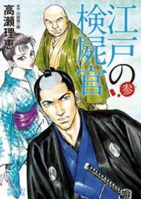江戸の検屍官(3)