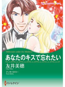 あなたのキスで忘れたい-電子書籍