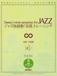 ジャズ無窮動「基礎」トレーニング(リットーミュージック)