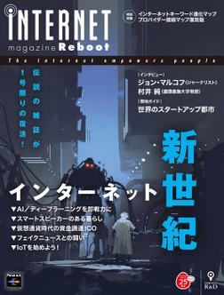 iNTERNET magazine Reboot -電子書籍