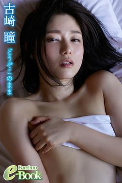古崎瞳「どうぞこのまま」-電子書籍