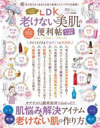 晋遊舎ムック 便利帖シリーズ073 LDK 老けない美肌の便利帖  よりぬきお得版