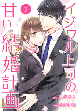 comic Berry'sイジワル上司の甘い結婚計画2巻-電子書籍