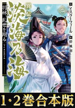 【合本版1-2巻】異伝 淡海乃海~羽林、乱世を翔る~-電子書籍