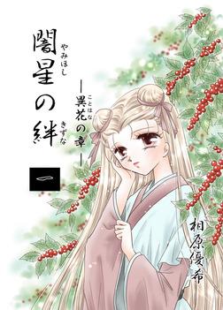 闇星の絆・一 -異花の章--電子書籍