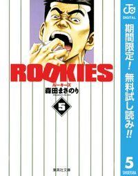 ROOKIES【期間限定無料】 5