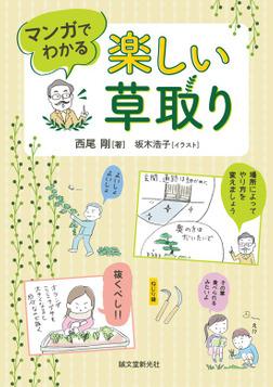 楽しい草取り-電子書籍