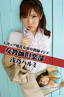 女教師倶楽部 浅乃ハルミ Gカップ爆乳女体育教師イジメ-電子書籍