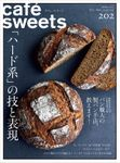 cafe-sweets vol.202