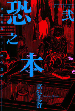 恐之本 / 弐-電子書籍