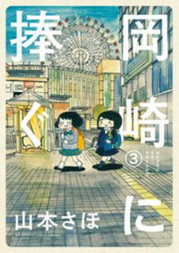 岡崎に捧ぐ(3)-電子書籍