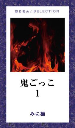 鬼ごっこ1-電子書籍