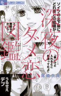 深夜のダメ恋図鑑(フラワーコミックス)