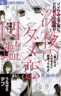深夜のダメ恋図鑑-電子書籍