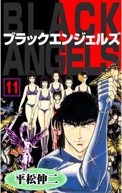 ブラック・エンジェルズ11-電子書籍