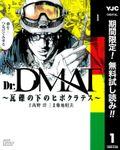 Dr.DMAT~瓦礫の下のヒポクラテス~【期間限定無料】 1