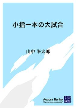 小指一本の大試合-電子書籍