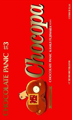 チョコレートパニック (3)-電子書籍