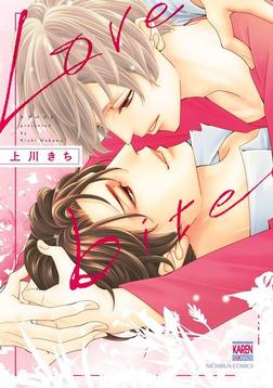 Love Bite【電子限定特典付き】-電子書籍