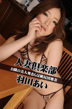 人妻倶楽部 羽田あい お隣の美人奥さんは桃尻団地妻-電子書籍