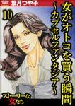 女がオトコを買う瞬間 ~カプセルファンタジア~(分冊版)