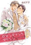 ロマンティックマリッジ 【雑誌掲載版】Episode:3