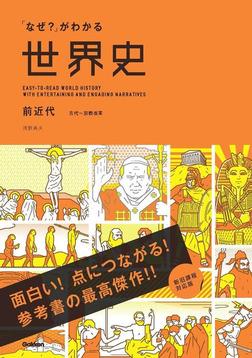 「なぜ?」がわかる世界史 前近代(古代~宗教改革)-電子書籍