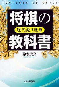 将棋の教科書 現代振り飛車