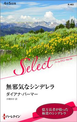 無邪気なシンデレラ【ハーレクイン・セレクト版】-電子書籍