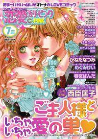 恋愛チェリーピンク 2011年7月号