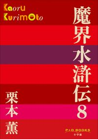 P+D BOOKS 魔界水滸伝 8