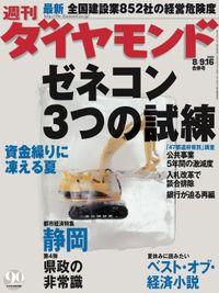 週刊ダイヤモンド 03年8月16日合併号