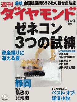 週刊ダイヤモンド 03年8月16日合併号-電子書籍
