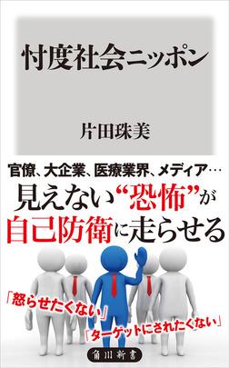忖度社会ニッポン-電子書籍