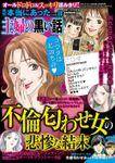 増刊 本当にあった主婦の黒い話 vol.8