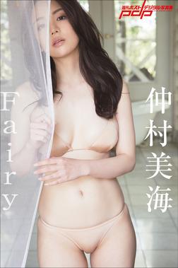 仲村美海 Fairy-電子書籍