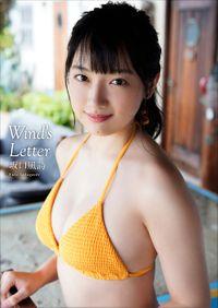 坂口風詩 Wind's Letter